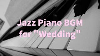 著作権フリーな結婚式のBGM。ジャズの結婚式のBGM。