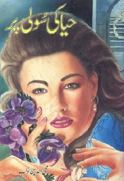 haya-ki-sooli-par-mohiuddin-nawab-pdf-download-free
