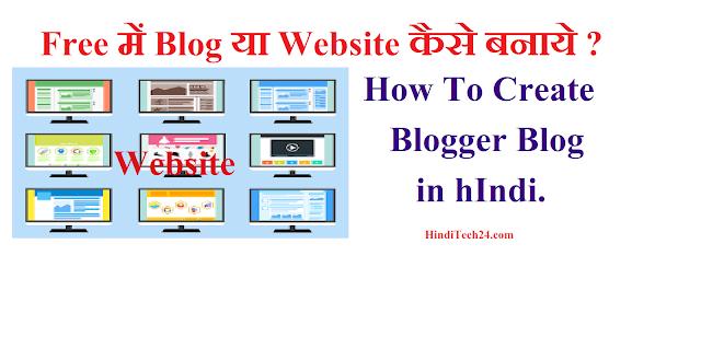 Blogger से Free में Blog या Website कैसे बनाये ? How To Create Free Blog on Blogger ?