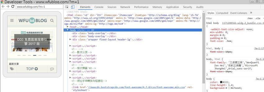 chrome-ios-device-debug-tool-5.jpg-利用 Chrome 對 iOS 裝置進行除錯(iPhone、iPad)的絕佳方案