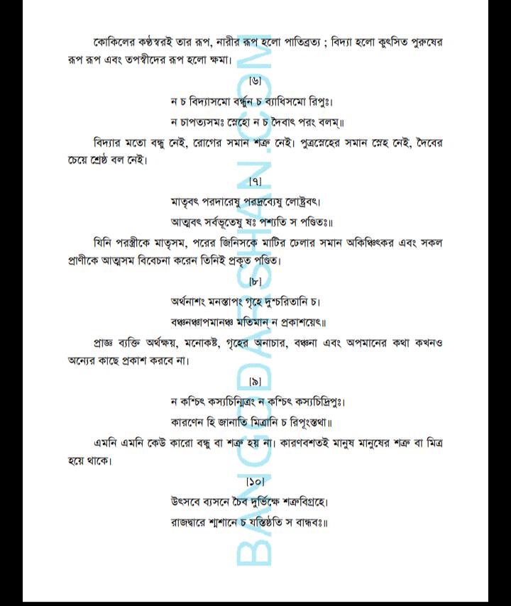 চাণক্য নীতি pdf, চাণক্য নীতি পিডিএফ ডাউনলোড, চাণক্য নীতি পিডিএফ, চাণক্য নীতি pdf download,
