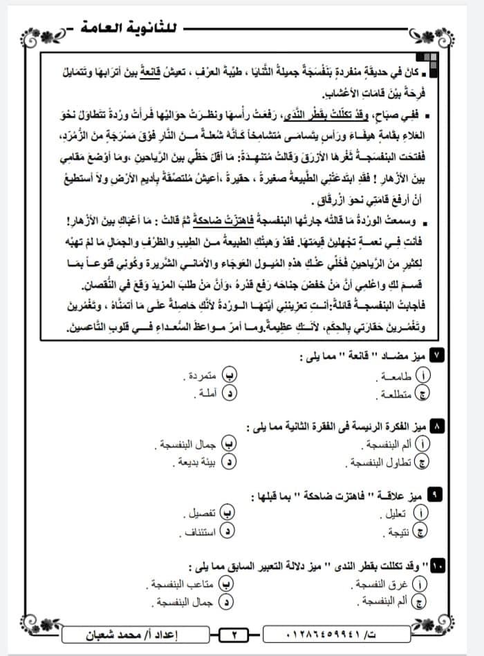 نموذج امتحان تجريبي لغة عربية للصف الثالث الثانوى 2021 + نموذج الإجابة 2