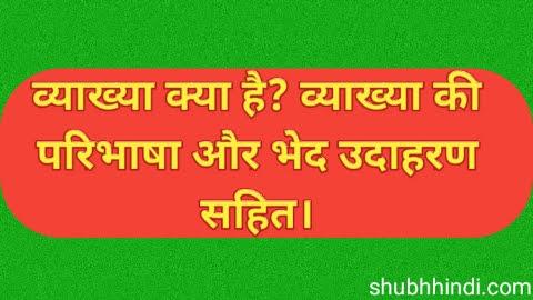 व्याख्या से आप क्या समझते हैं? व्याख्या की परिभाषा - hindi grammar