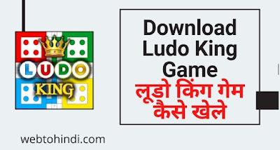 Ludo king game download ludo king game kaise khele