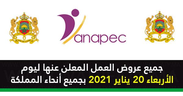 offres d'emploi de l'Anapec