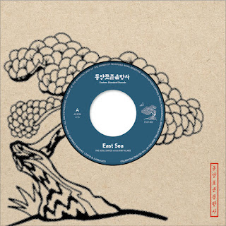 The vinyl single paper label features the artists and song title, and the sleeve features a stylized drawing of a tree.