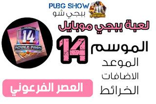 pubg mobile season 14