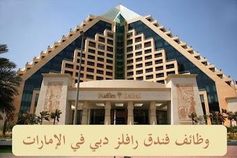 وظائف فندق رافلز دبي في الإمارات لمختلف التخصصات