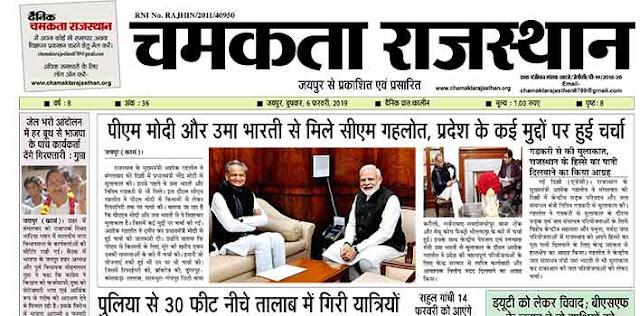 दैनिक चमकता राजस्थान 6 फरवरी 2019 ई-न्यूज़ पेपर