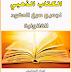 تحميل الكتاب الذهبي لجميع الصيغ القانونية
