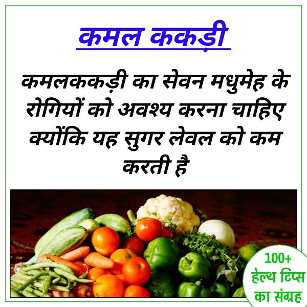 Natural Health Tips in Hindi 7 | हिंदी हेल्थ टिप्स का बहोत ही उपयोगी संग्रह