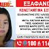 Amber Alert: Εξαφανίστηκε ανήλικη στη Θεσσαλονίκη