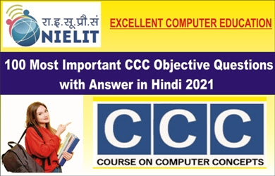 100 CCC Exam 2021 Important Objective Questions with Answer in Hindi