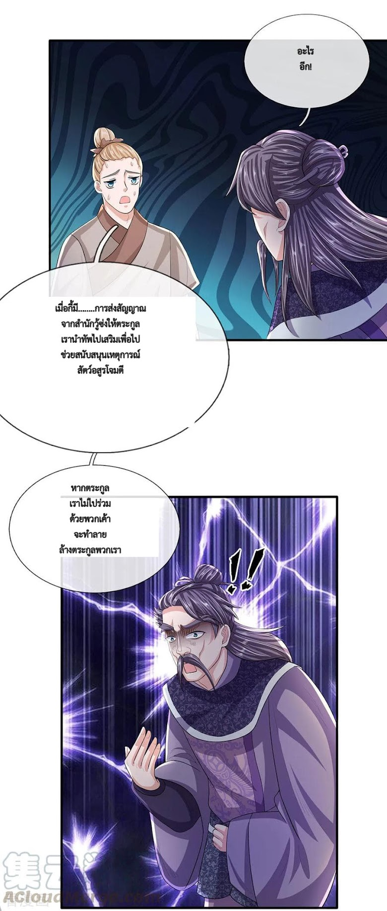 Shula Sword - หน้า 8