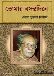 Tomar Basantadine by Syed Mutafa Siraj