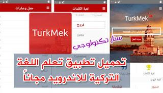 تحميل تطبيق تعلم اللغة التركية للاندرويد TurkMek