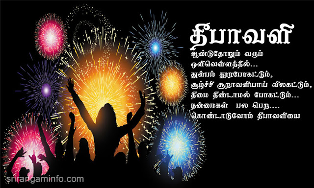Happy diwali wishesquotesmessagesgreetings in tamil happy 1 m4hsunfo