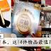 [日本购物必买清单] 去日本,这14件物品最值得买!