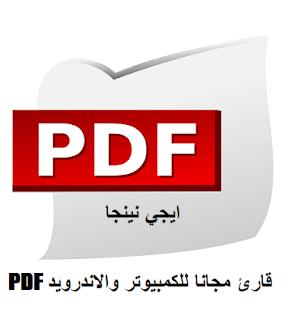 قاريء بي دي اف PDF Reader للكمبيوتر والاندرويد