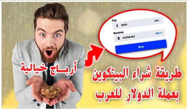 طريقة شراء البيتكوين لجميع دول العالم و الدول العربية و الربح منه