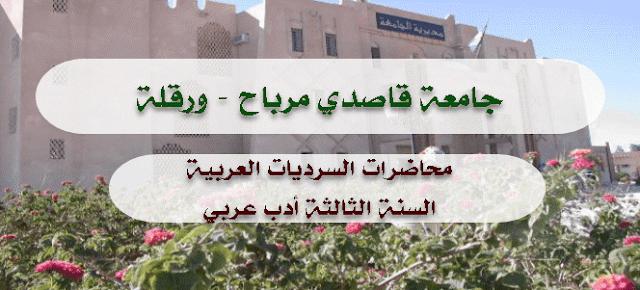 محاضرات السرديات العربية السنة الثالثة %D9%85%D8%AD%D8%A7%D