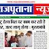 राजपूताना न्यूज ई-पेपर 3 जून 2019 डेली डिजिटल एडिशन