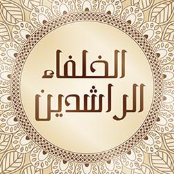 جهود الخلفاء الراشدين رضي الله عنهم في نشر الاسلام