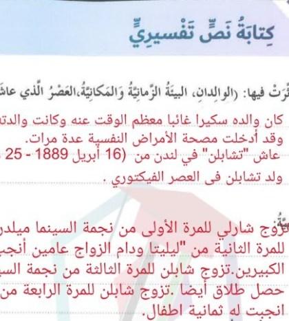 حل درس كتابة نص تفسيري لغة عربية