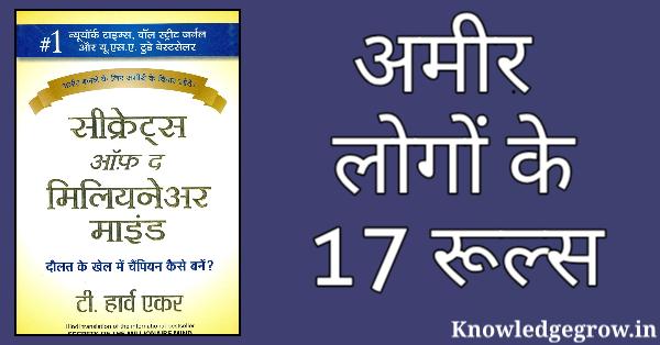 The Secrets of millionaire mind book summary in Hindi