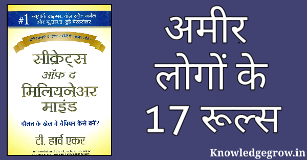 Secrets of millionaire mind book summary in Hindi