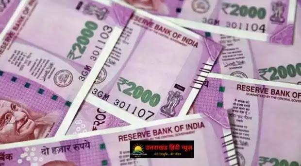 7वां वेतन आयोग उत्तराखंड: सरकारी कर्मचारियों के महंगाई भत्ते में 11 फीसदी की बढ़ोतरी