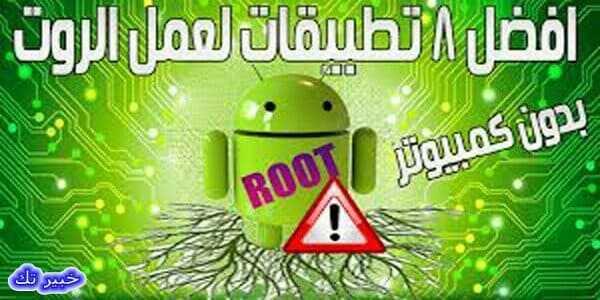 تنزيل افضل 8 برامج لعمل روت root للاندرويد بدون كمبيوتر - خبير تك