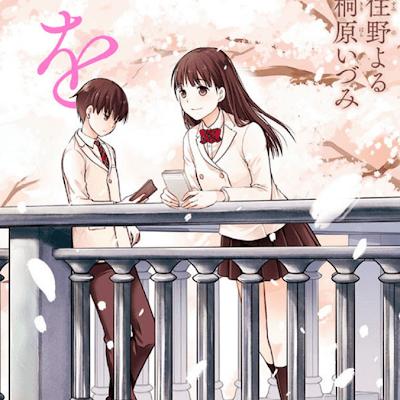 Kimi no Suizou wo Tabetai (Novela ligera en español)