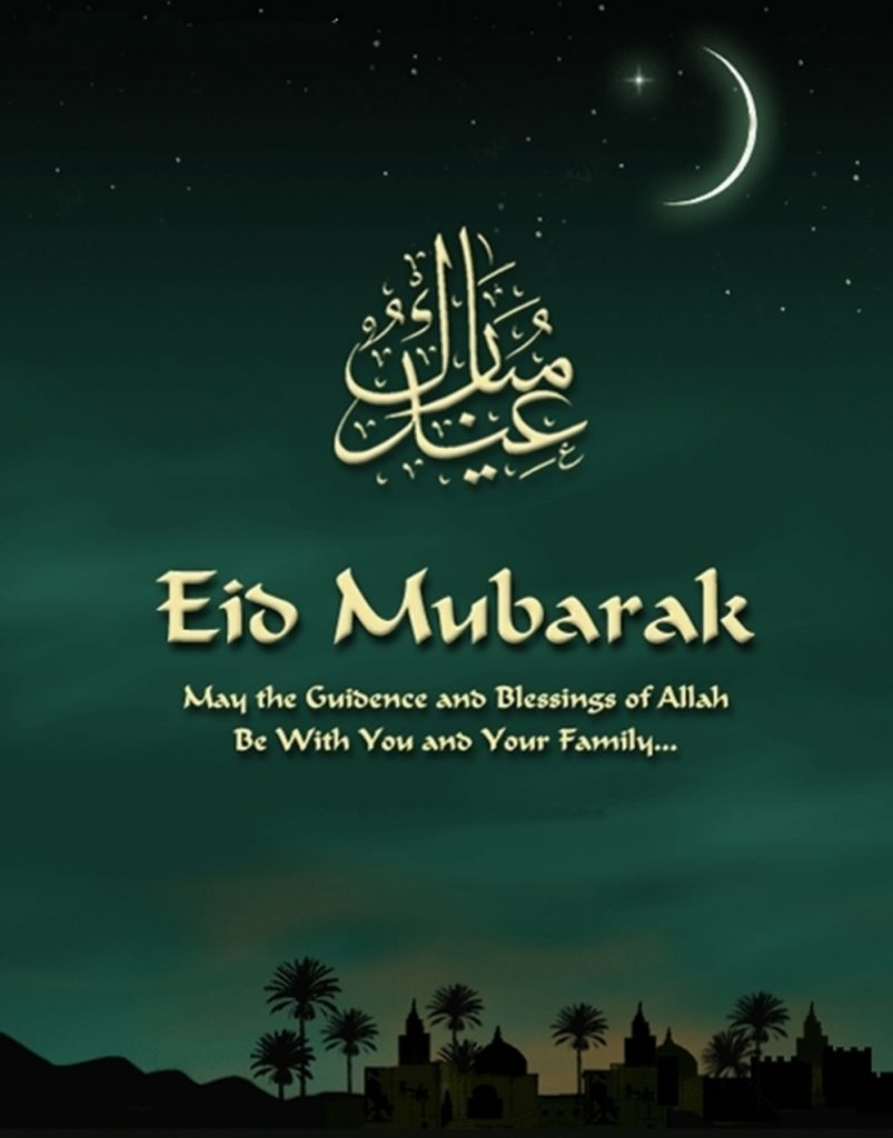 Eid Mubarak Messages 2020