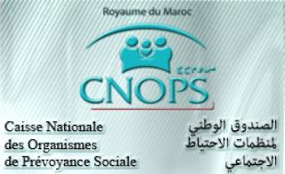 alwadifa-news-maroc-2018-emploi_public-cnops