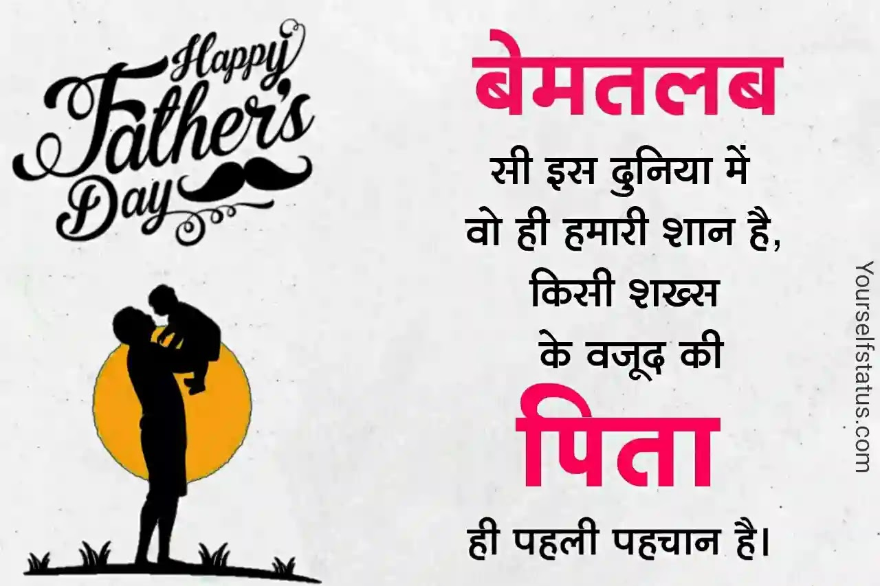 Father's-day-quotes-in-hindi
