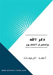 ذكر الله وتحصيل الحضور -3