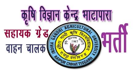 इंदिरा गाँधी कृषि विश्वविद्यालय में संचालित कृषि विज्ञान केंद्र, भाटापारा भर्ती