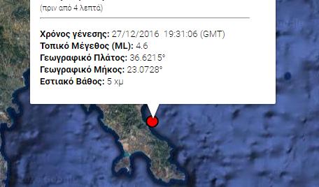 Σεισμός τώρα στη Νεάπολη Λακωνίας