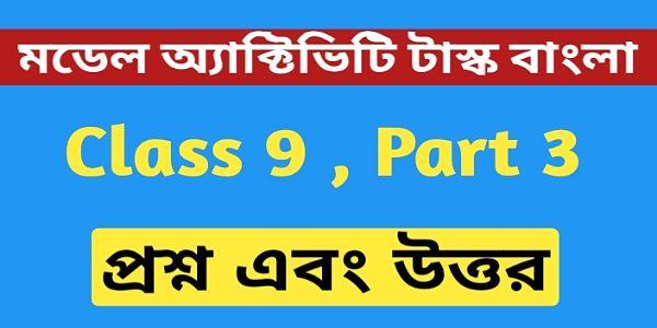 নবম শ্রেণীর বাংলা মডেল অ্যাক্টিভিটি টাস্ক এর সমস্ত প্রশ্ন এবং উত্তর পার্ট 3  । Class 9 Bengali Model Activity Task part 3 ।