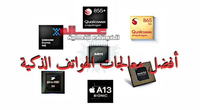 أفضل و أقوى معالجات الهواتف الذكية 2020 Best Mobile Processors