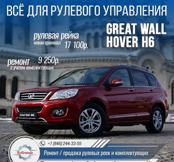 Great Wall H 6