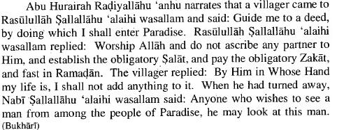 Ramadan hadith in English