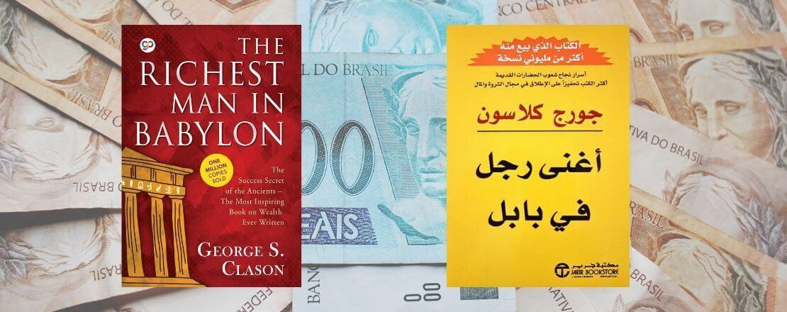 كتاب اغنى رجل في بابل لـ جورج كلاسون