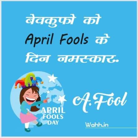 April Fool Day Status Hindi