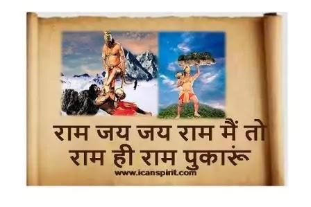 Ram Jai Jai Ram Main lyrics