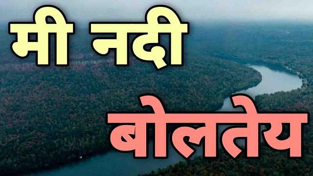 मराठी निबंध मी नदी बोलतेय   essay mi nadi boltey marathi nibandh