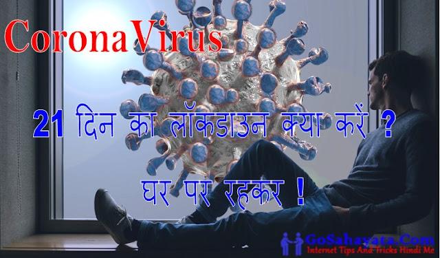 Coronavirus 21 Lockdown