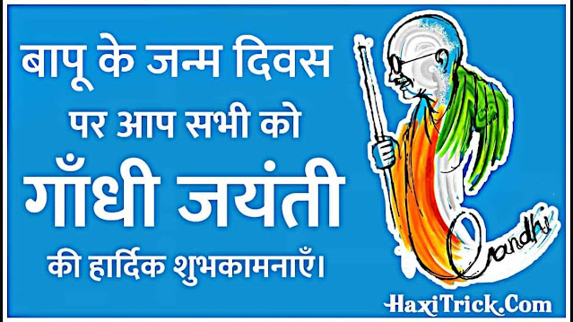 Happy Gandhi Jayanti Ki Hardik Shubhkamnaye Hindi