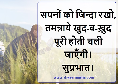 Jindagi Suprabhat Quotes in Hindi with Images